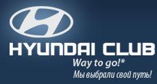 Hyundai Клуб