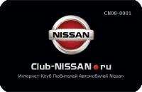 Ниссан Клуб