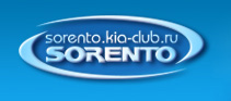 Kia Sorento Клуб
