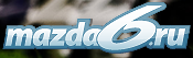 Mazda6 Клуб